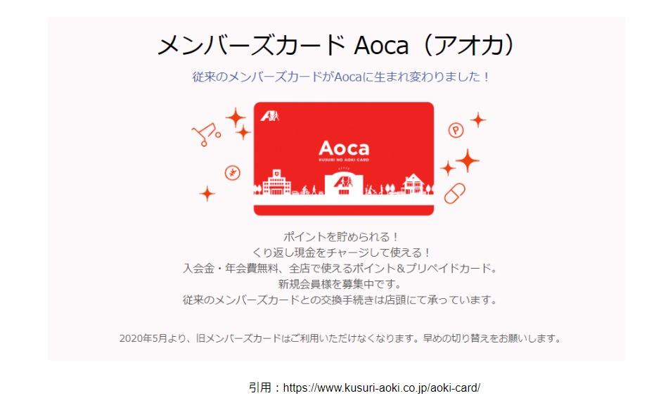 クスリ の アオキ アプリ